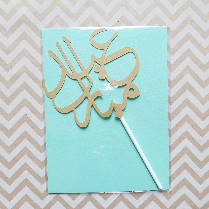 Cake Topper arabic gold