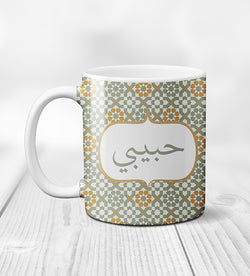 Tasse Habibti Mosaik - Marocco Garden Collection