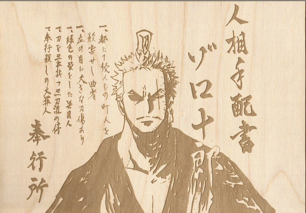 One Piece - Wano Zoro Wooden Wanted Poster