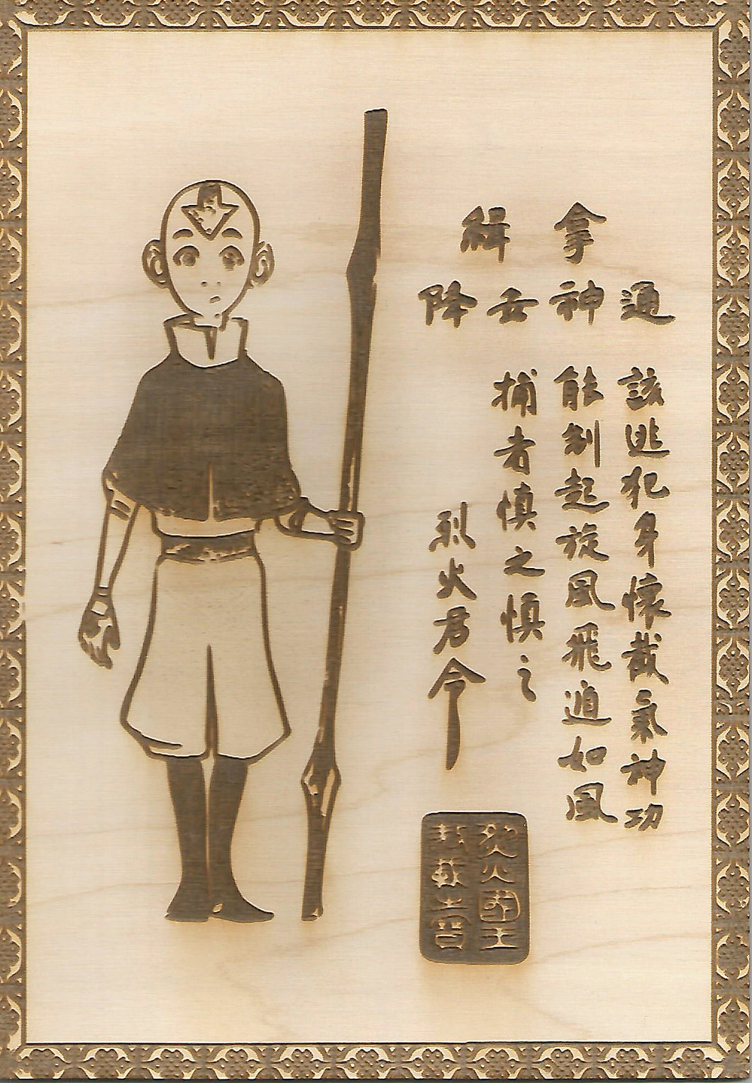 Avatar the Last Airbender- Aang Wooden Wanted Poster - TantrumCollectibles.com