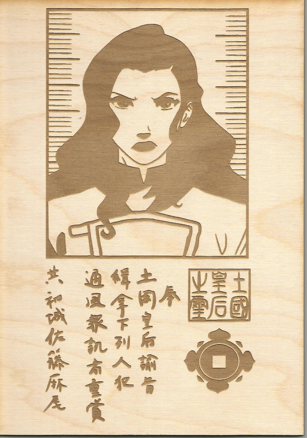 The Legend of Korra- Asami Wooden Wanted Poster - TantrumCollectibles.com