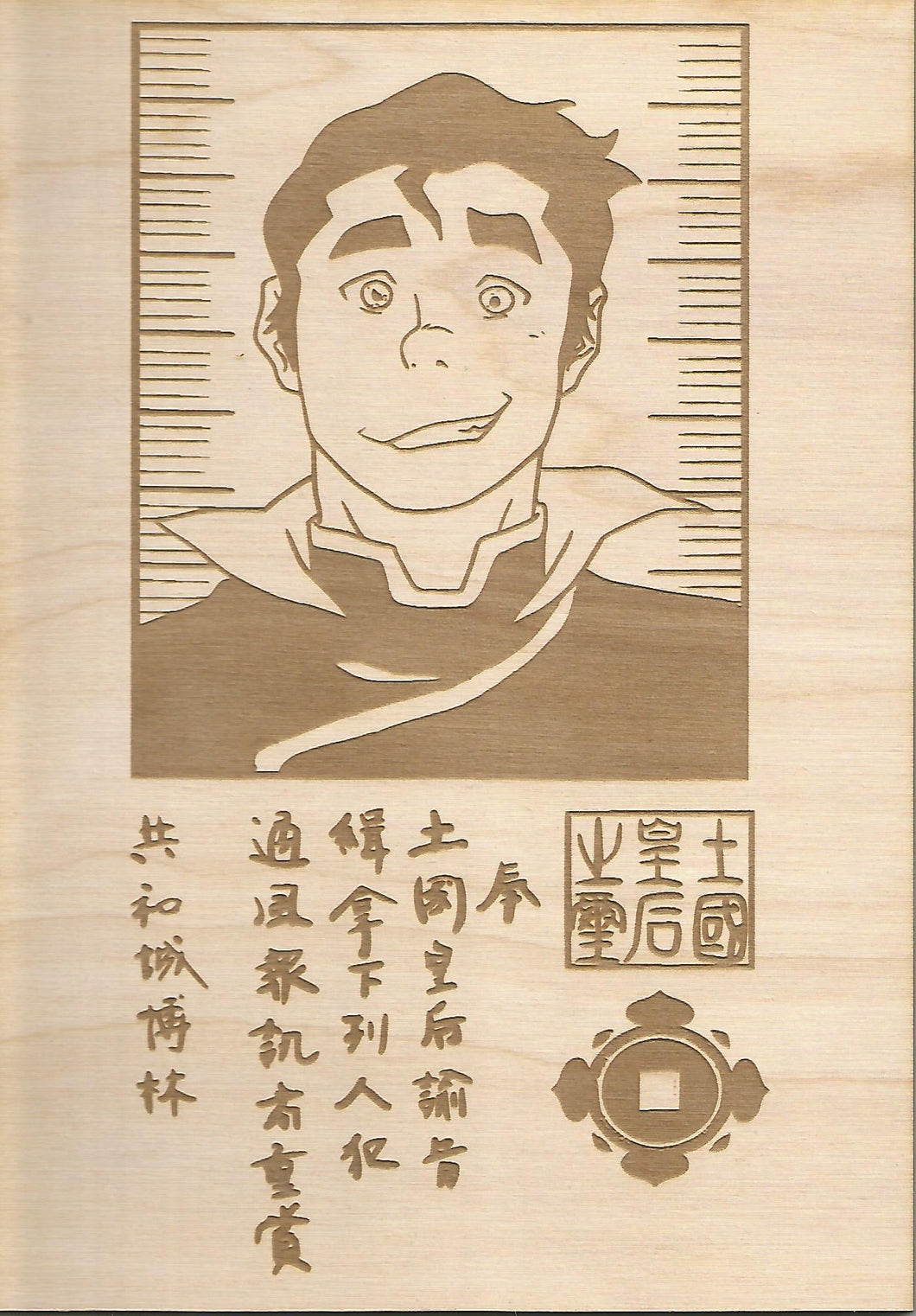 The Legend of Korra- Bolin Wooden Wanted Poster - TantrumCollectibles.com