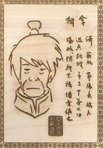 Avatar the Last Airbender- Chey Wanted Poster - TantrumCollectibles.com