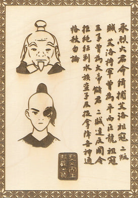 Avatar the Last Airbender- Iroh and Zuko Wanted Poster - TantrumCollectibles.com