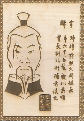 Avatar the Last Airbender- Jeong Jeong Wanted Poster - TantrumCollectibles.com