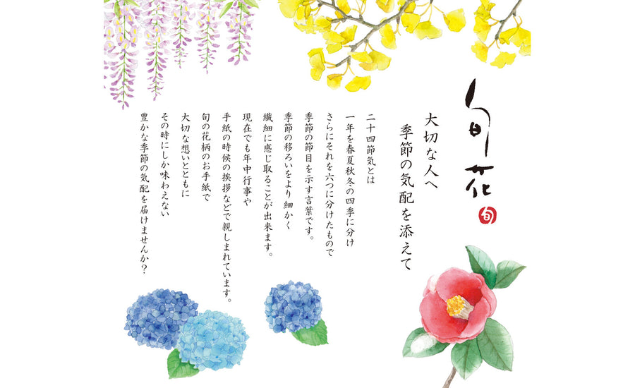 Furukawashiko Flower Letter set one-stroke papers - Hydrangea