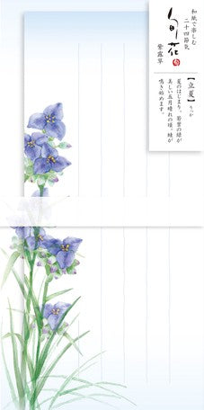 Furukawashiko Flower Letter set one-stroke papers - Spiderwort