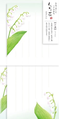 Furukawashiko Flower Letter set one-stroke papers - Lily Of The Valley