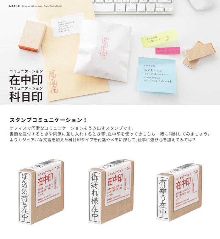 Maruai Feeling rubber Stamps