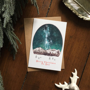 Scandinavian Christmas Card - Single