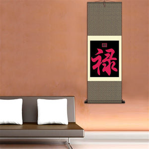 Traditional Chinese Calligraphy - Rich