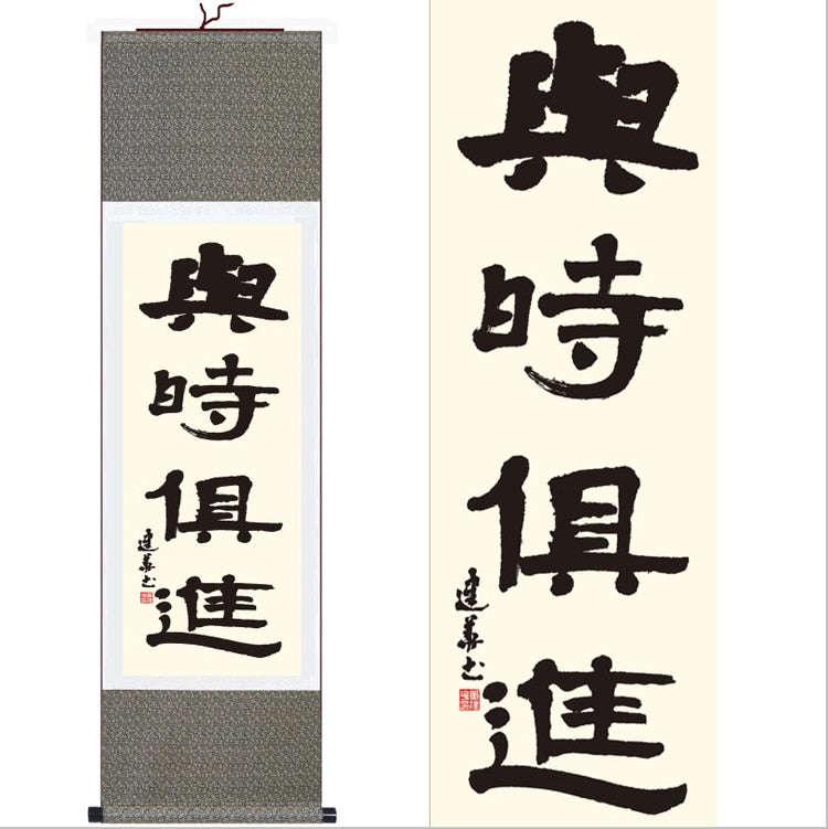 Chinese Calligraphy - Home Poem