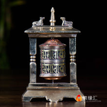 Load image into Gallery viewer, Decorative Bronze Tibetan Prayer Wheel