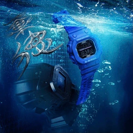 Casio G Shock 2020 CN Exclusive x
