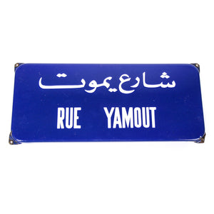 Arabic Street Sign II