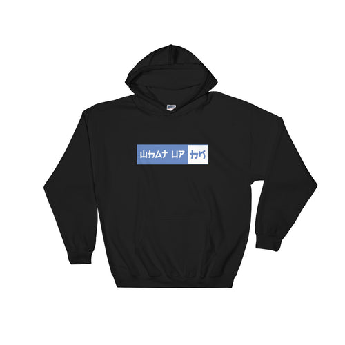 What Up HK Box Hoodie