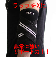 GLFIT X Elbow Sleeves
