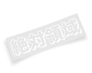 Absolute Territory Japanese Text White Vinyl Decal