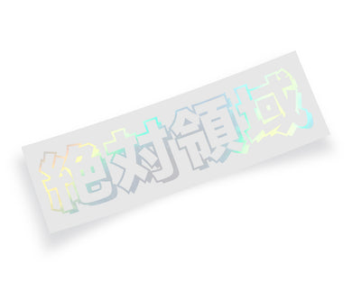 Absolute Territory Japanese Text Holo Vinyl Decal
