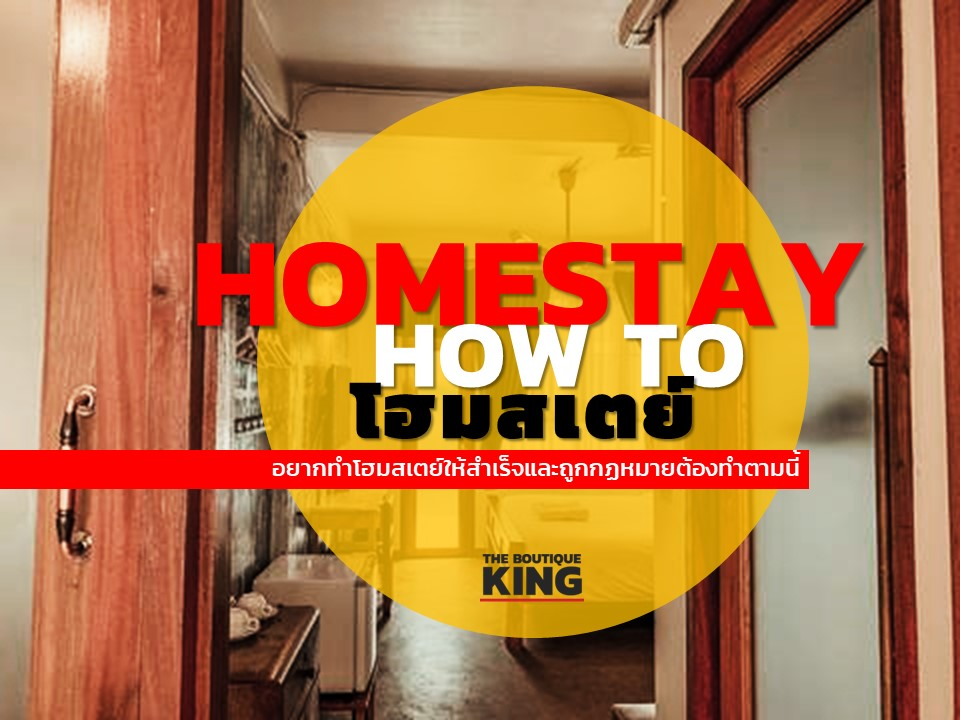 HOW TO HOMESTAY
