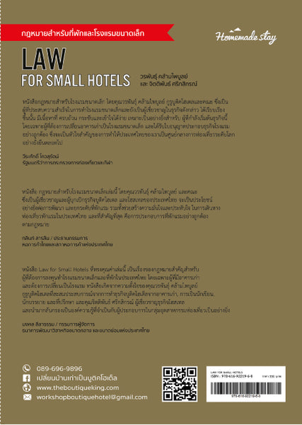 B6.Law for Small Hotels ( New 2019 )