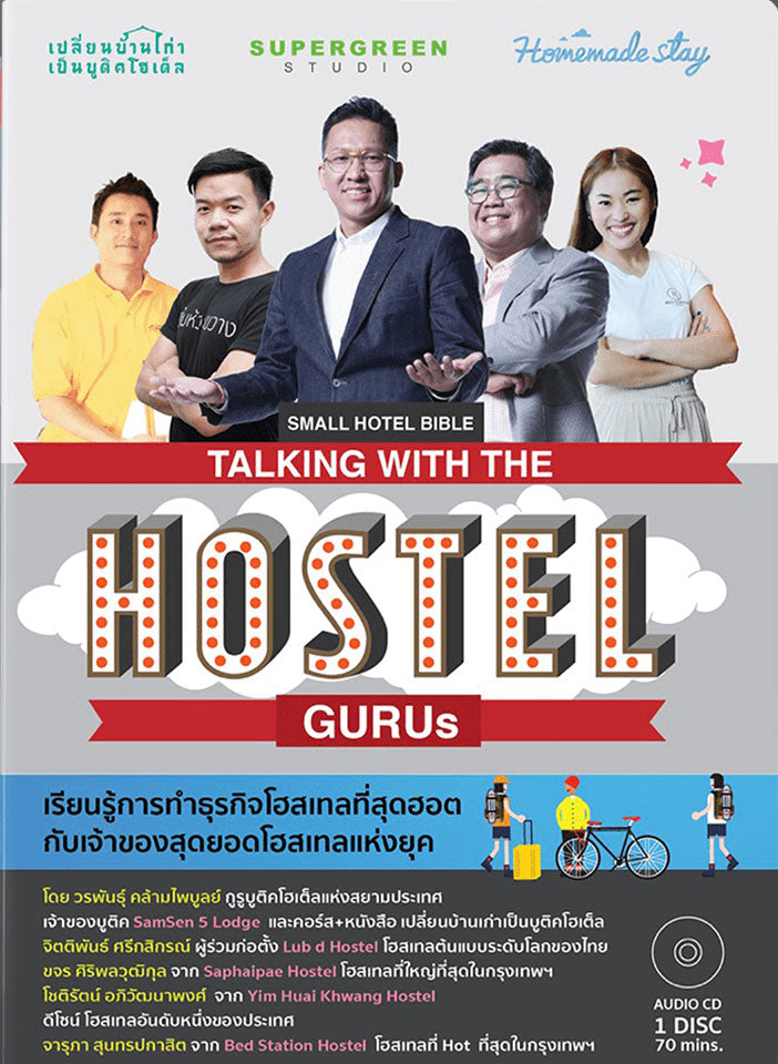 C2.Talking with The Hostel Gurus (Audio CD)