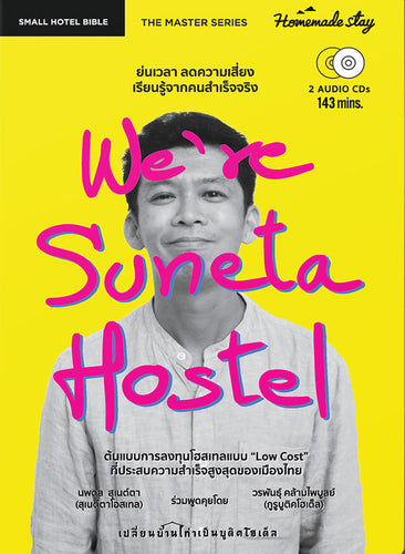 C1.We're Suneta Hostel (Audio CD)