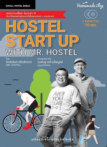 C4.Hostel Start Up (Audio CD)