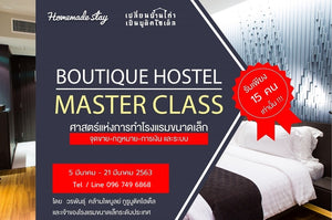 The Boutique Hotel Master Class รุ่นที่ 40