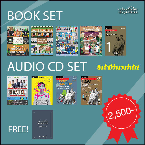 AUDIO CD & BOOK SET