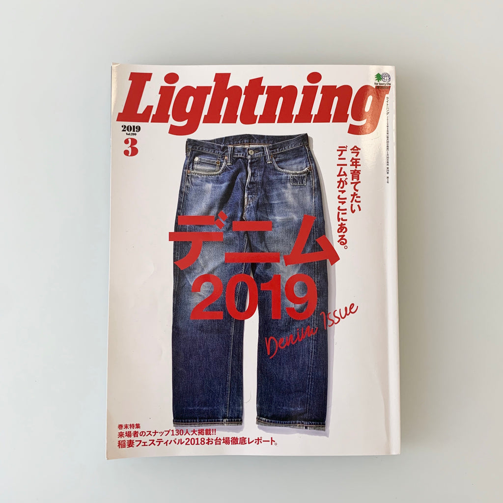 Lightning Magazine Vol. 299 (2019 Denim Issue)
