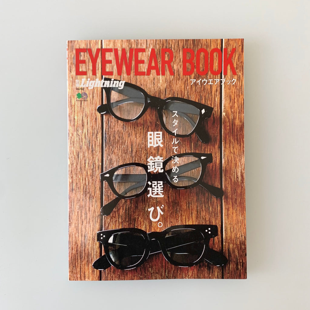 Lightning Magazine Vol. 162 (Eyewear Book)