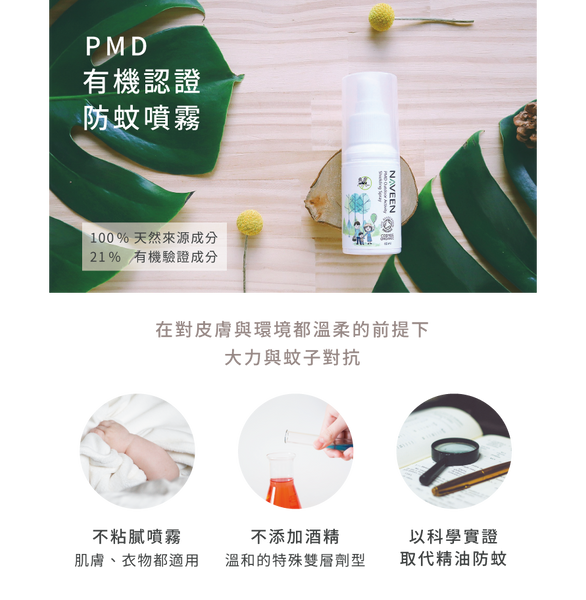 NAV002 PMD outdoor activity shielding spray 60ml