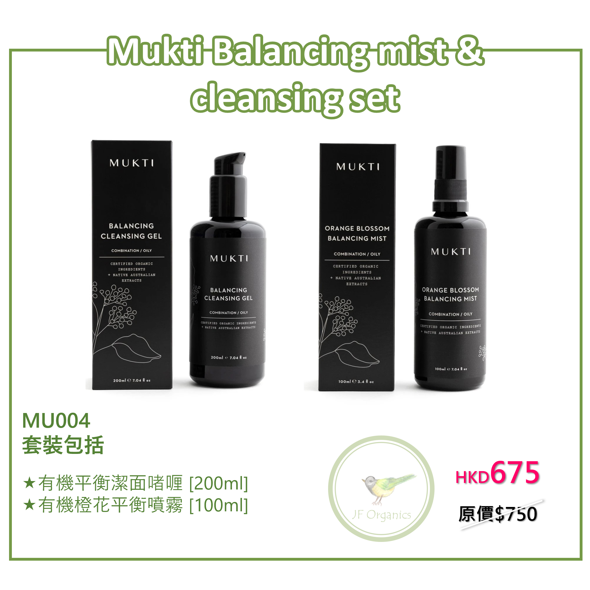 MUS004 MUKTI Balancing mist & cleansing gel (1113) set