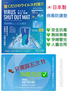 DJB200034 TOAMIT Virus Shut Out Mat 日本製防病毒墊