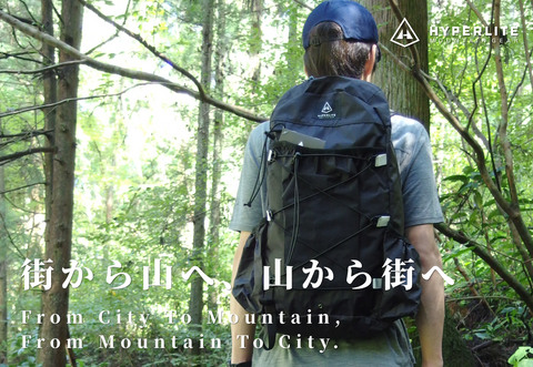 街から山へ、山から街へ。 Hyperlite Mountain Gear  - Daybreak