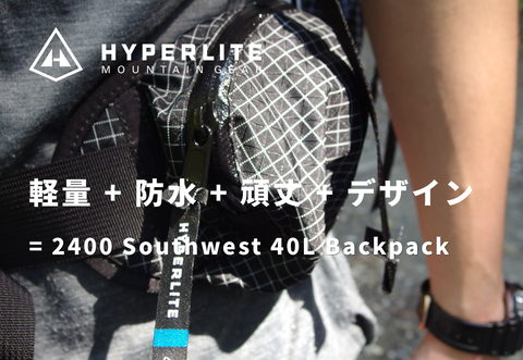 U.L.界の新世代オールラウンダー。 Hyperlite Mountain Gear - 2400 Soutwest