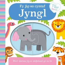 Little Pit Series: My First Jungle Jigsaw - Siop Y Pentan