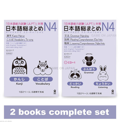 [Brand New] Nihongo So Matome JLPT N4 Japanese Language Proficiency Test So-Matome 2 books Tankobon Softcover – 2017 - ibspot