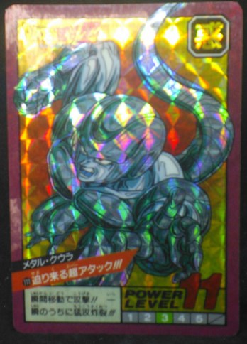 trading card game jcc carte dragon ball z Super Battle part 3 n°111 (1992) bandai metal cooler dbz cardamehdz