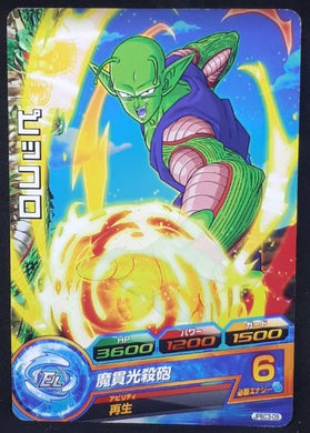 Carte Dragon Ball Heroes Gumica J-Mission Part 13 JPBC3-09 (2014) Bandai piccolo dbh promo