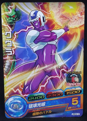 Carte Dragon Ball Heroes Gumica J-Mission Part 15 JPBC2-10 (2014) Bandai cooler dbh promo