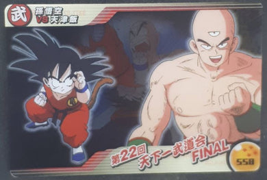 Carte Dragon Ball Morinaga Wafer Card n°558 (2008) Sushuu Card dx dragon ball songoku tenshinhan cardamehdz