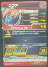 Charger l'image dans la galerie, trading card game jcc Carte Super Dragon Ball Heroes Universe Mission Part 2 UM2-041 (2018) Bandai Gokua