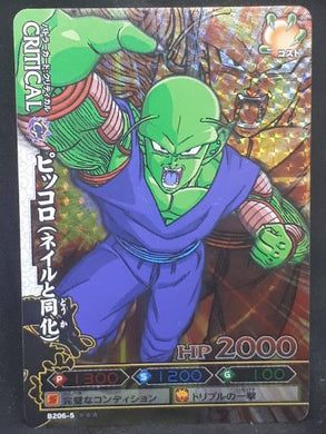 Carte dragon ball z Data Carddass DBKaï Dragon Battlers part 5 B206-5 (2010) bandai piccolo dbz prisme holo cardamehdz