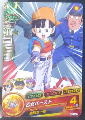 Dragon Ball Heroes Galaxie Mission Part 1 HG1-47 (2012)
