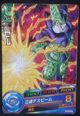 carte Dragon Ball Heroes Gumica G-Mission Part 10 GPBC6-07 (2013) bandai cell dbh promo cardamehdz