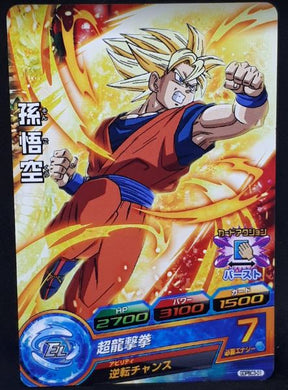 carte Dragon Ball Heroes Gumica God Mission Part 18 n°GDPBC3-01 (2015) bandai songoku dbh promo