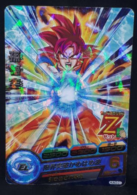 Dragon Ball Heroes Ultimate Mission Part 3 n°HUM3-01 (2015)