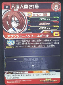 carte Super Dragon Ball Heroes Univers Mission Carte hors series UMP-25 (2019) (Version Or) bandai Android 21 sdbh promo prisme cardamehdz